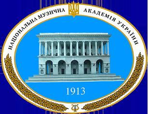 Національна музична академія України ім. П. Чайковського